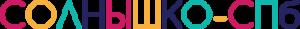 logo-SOLNISHKO-SPB
